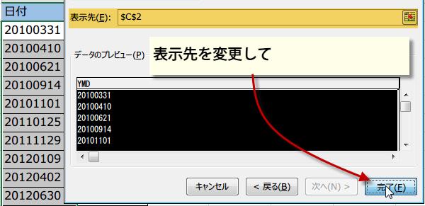 変換した日付データを他のセルに表示