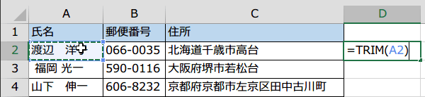 TRIM関数スペースを削除2