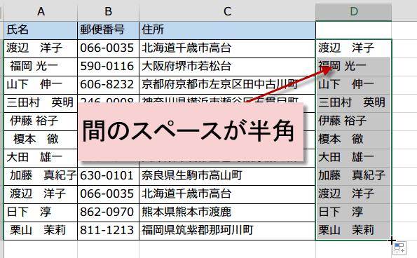 TRIM関数スペースを削除4